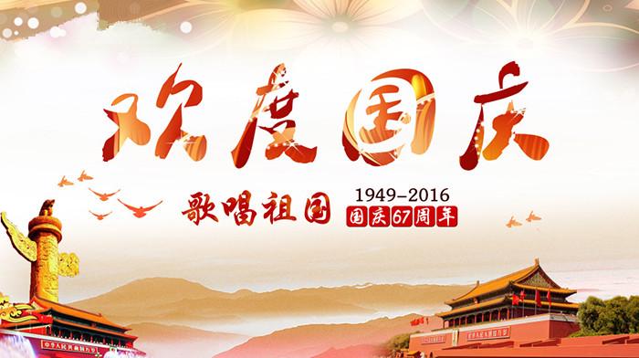 因为专业,所以卓越江河高空祝大家国庆节快乐图片